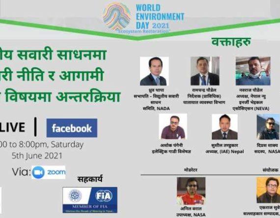आज विश्व वातावरण दिवस, विद्युतीय सवारी साधन वारेमा नेपाल अटोले वृहत अन्तरक्रिया गर्दै
