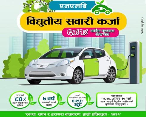 साइकल र विद्युतीय कार किन्नेहरुका लागि एनएमबि बैंकले ल्यायो कर्जा योजना