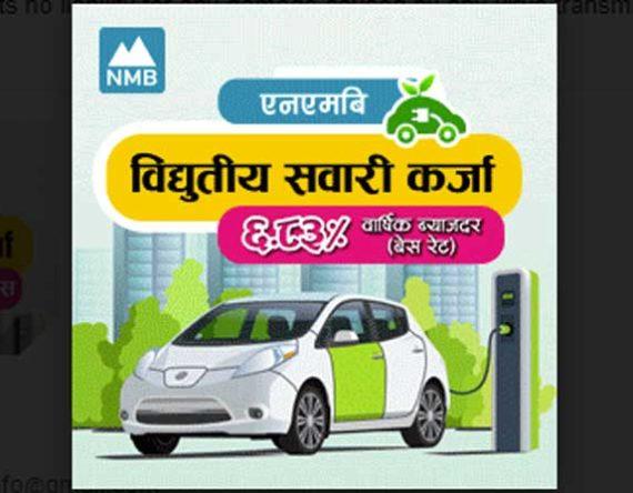 विद्युतीय कार किन्नेहरुका लागि एनएमबि बैंकको ६.८३ प्रतिशत ब्याजदरमै अटो लोन